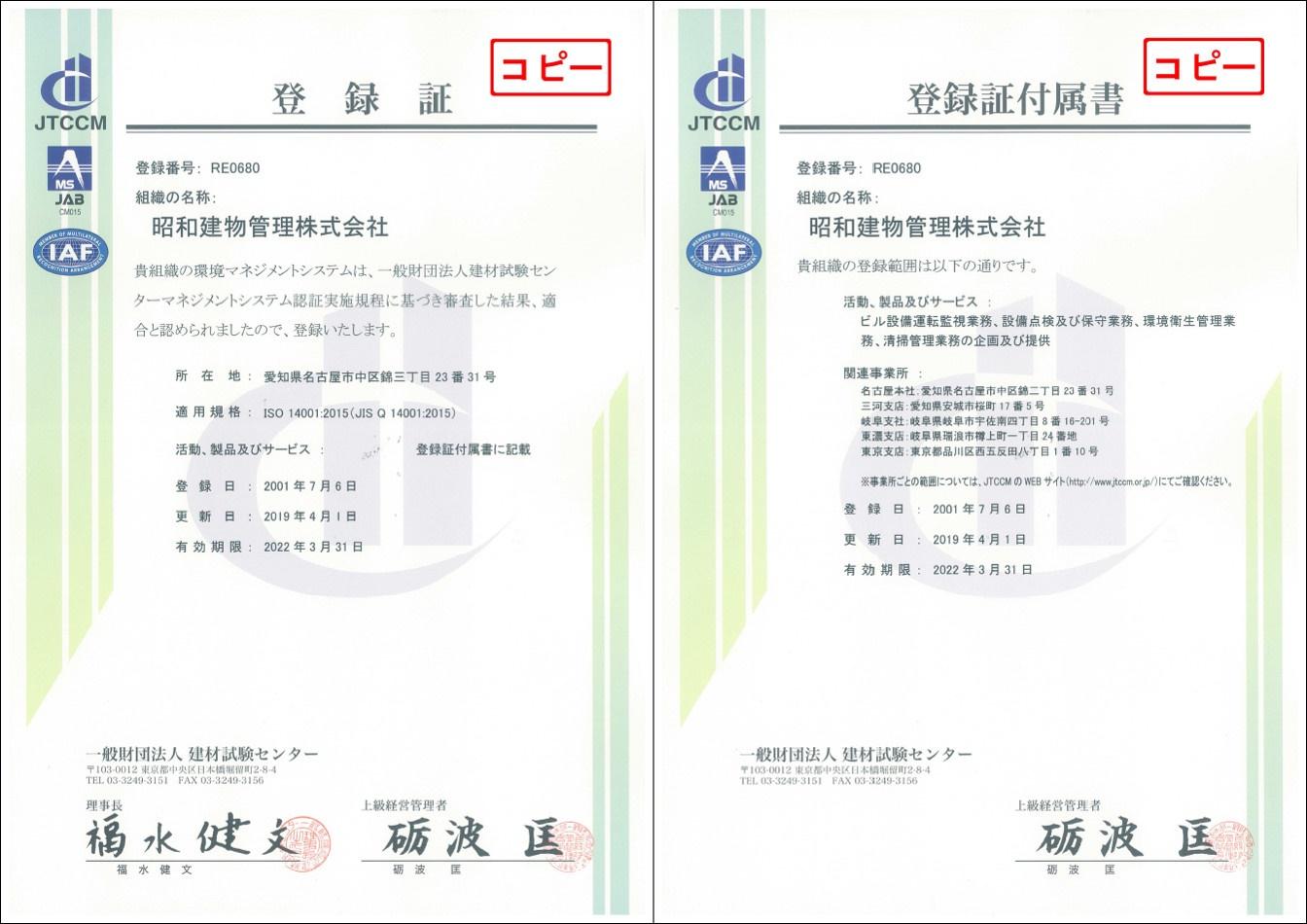 審査登録証(環境)