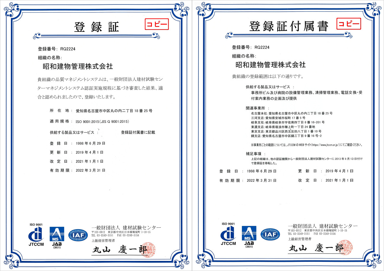 審査登録証(品質)
