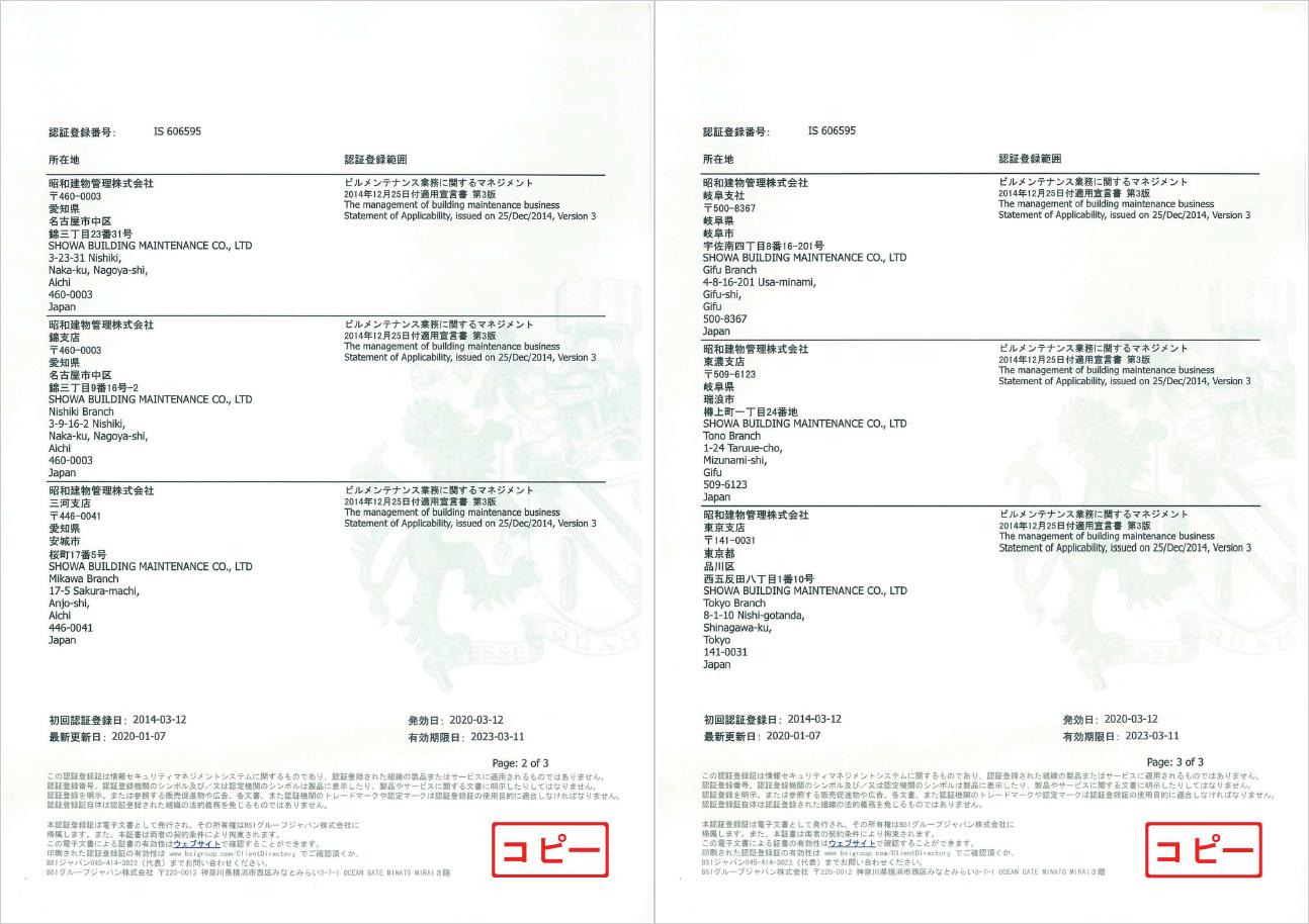 審査登録証 登録範囲(情報セキュリティ)